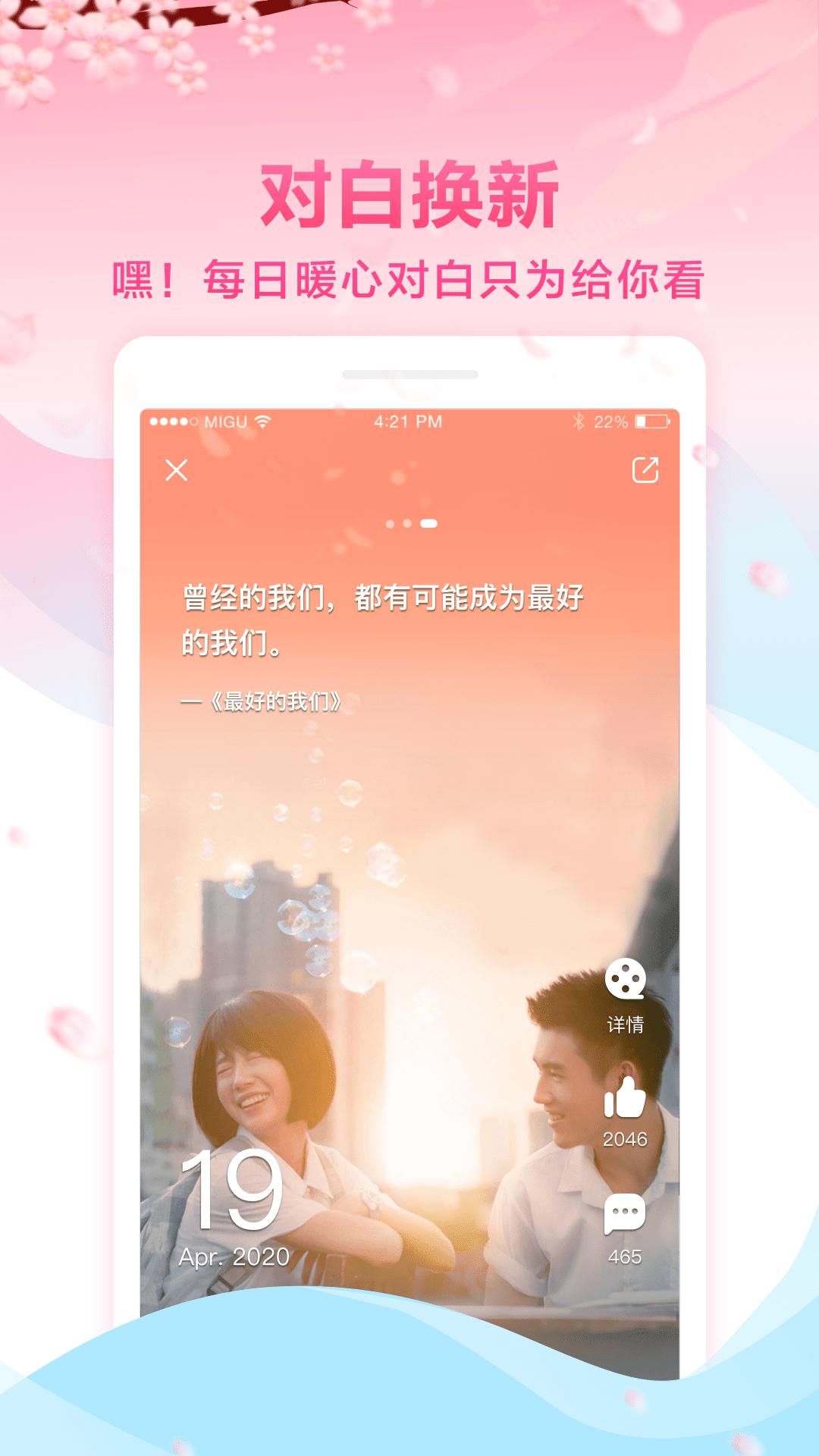 咪咕影院app下载_咪咕影院app最新版免费下载