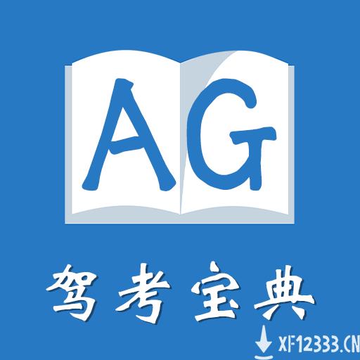 AG驾考宝典app下载_AG驾考宝典app最新版免费下载