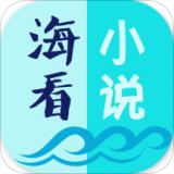 海看小说app下载_海看小说app最新版免费下载