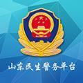 山东微警务app下载_山东微警务app最新版免费下载