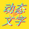 图片加动态文字app下载_图片加动态文字app最新版免费下载