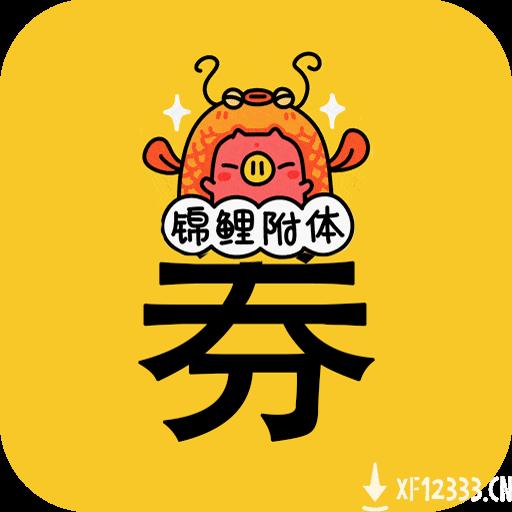 锦鲤优惠券app下载_锦鲤优惠券app最新版免费下载