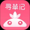寻草记app下载_寻草记app最新版免费下载