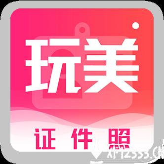 玩美证件照app下载_玩美证件照app最新版免费下载