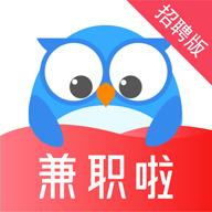 兼职啦招聘版app下载_兼职啦招聘版app最新版免费下载