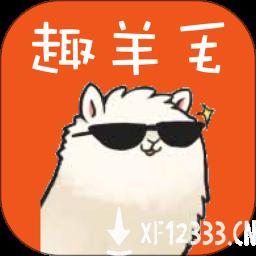 趣羊毛app下载_趣羊毛app最新版免费下载