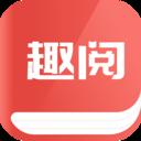 趣阅小说app下载_趣阅小说app最新版免费下载