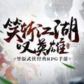 笑斩江湖叹英雄手游下载_笑斩江湖叹英雄手游最新版免费下载