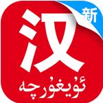 国语助手app下载_国语助手app最新版免费下载