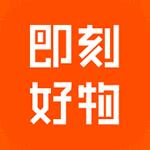 即刻好物app下载_即刻好物app最新版免费下载
