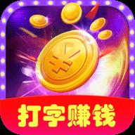 乐赚输入法app下载_乐赚输入法app最新版免费下载