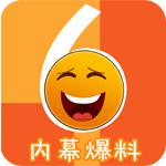 内幕爆料app下载_内幕爆料app最新版免费下载