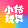 小伶玩具app下载_小伶玩具app最新版免费下载
