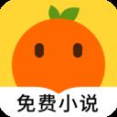 桔子小说app下载_桔子小说app最新版免费下载