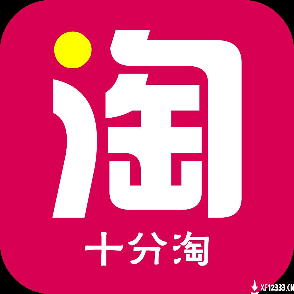 十分淘宝贝最新版app下载_十分淘宝贝最新版app最新版免费下载