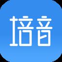 培音app下载_培音app最新版免费下载