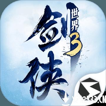 剑侠世界3手游下载_剑侠世界3手游最新版免费下载
