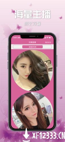 花蝶直播app下载_花蝶直播app最新版免费下载