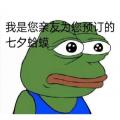 七夕青蛙孤寡表情包app下载_七夕青蛙孤寡表情包app最新版免费下载