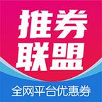 推券联盟app下载_推券联盟app最新版免费下载