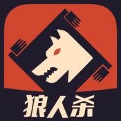 狼人杀果盘版手游下载_狼人杀果盘版手游最新版免费下载