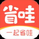 省哇app下载_省哇app最新版免费下载