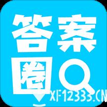 答案圈app下载_答案圈app最新版免费下载