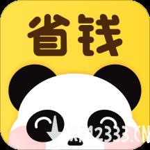 熊猫省钱app下载_熊猫省钱app最新版免费下载