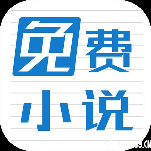 免费小说阅读全本app下载_免费小说阅读全本app最新版免费下载