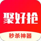 聚好抢app下载_聚好抢app最新版免费下载