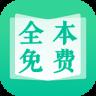 全本免费快读小说app下载_全本免费快读小说app最新版免费下载