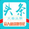 大秦头条app下载_大秦头条app最新版免费下载