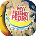 我的朋友佩德罗手游下载_我的朋友佩德罗手游最新版免费下载