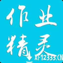 作业精灵最新版app下载_作业精灵最新版app最新版免费下载