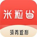 米粒省app下载_米粒省app最新版免费下载