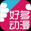 好多动漫最新版本app下载_好多动漫最新版本app最新版免费下载