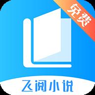 飞阅免费小说免费版app下载_飞阅免费小说免费版app最新版免费下载