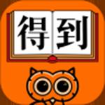得到阅读app下载_得到阅读app最新版免费下载