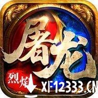 蓝月至尊版屠龙烈焰手游下载_蓝月至尊版屠龙烈焰手游最新版免费下载