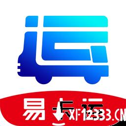 易卡运app下载_易卡运app最新版免费下载
