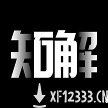 知解app下载_知解app最新版免费下载