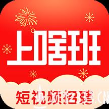 上啥班app下载_上啥班app最新版免费下载