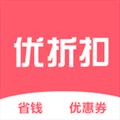 优折扣app下载_优折扣app最新版免费下载