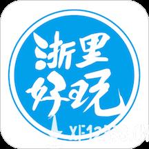 浙里好玩app下载_浙里好玩app最新版免费下载