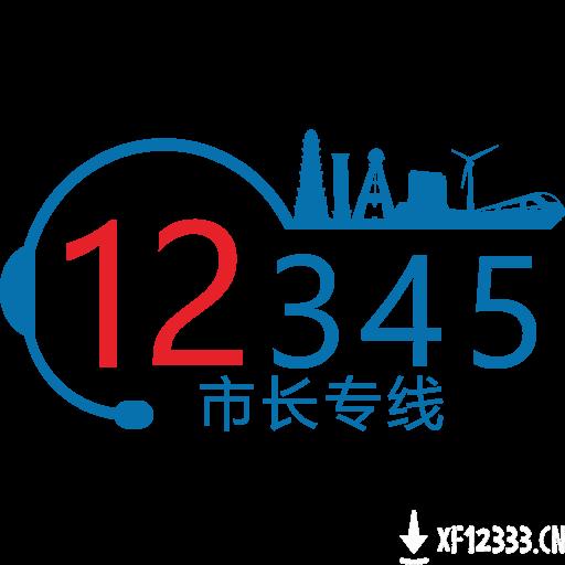首府12345app下载_首府12345app最新版免费下载