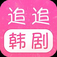 追追韩剧app下载_追追韩剧app最新版免费下载