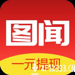 图闻app下载_图闻app最新版免费下载