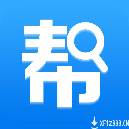 作业搜题帮app下载_作业搜题帮app最新版免费下载
