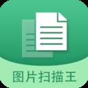 图片文字扫描王app下载_图片文字扫描王app最新版免费下载