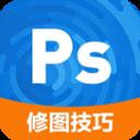ps修图技巧app下载_ps修图技巧app最新版免费下载